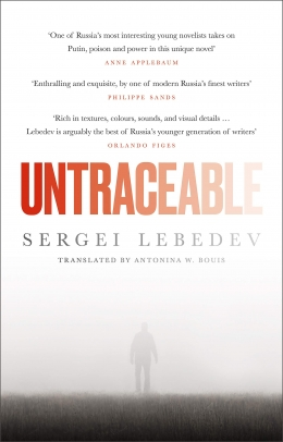 Win a Copy of Untraceable by Sergei Lebedev